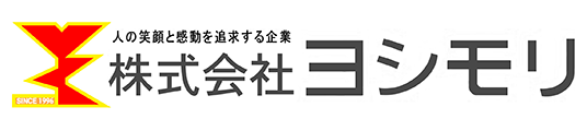 株式会社ヨシモリ